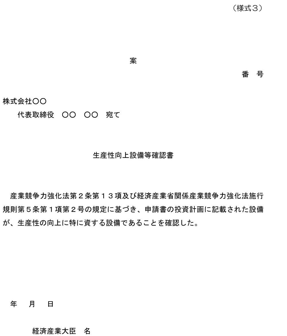 経済産業省の確認書