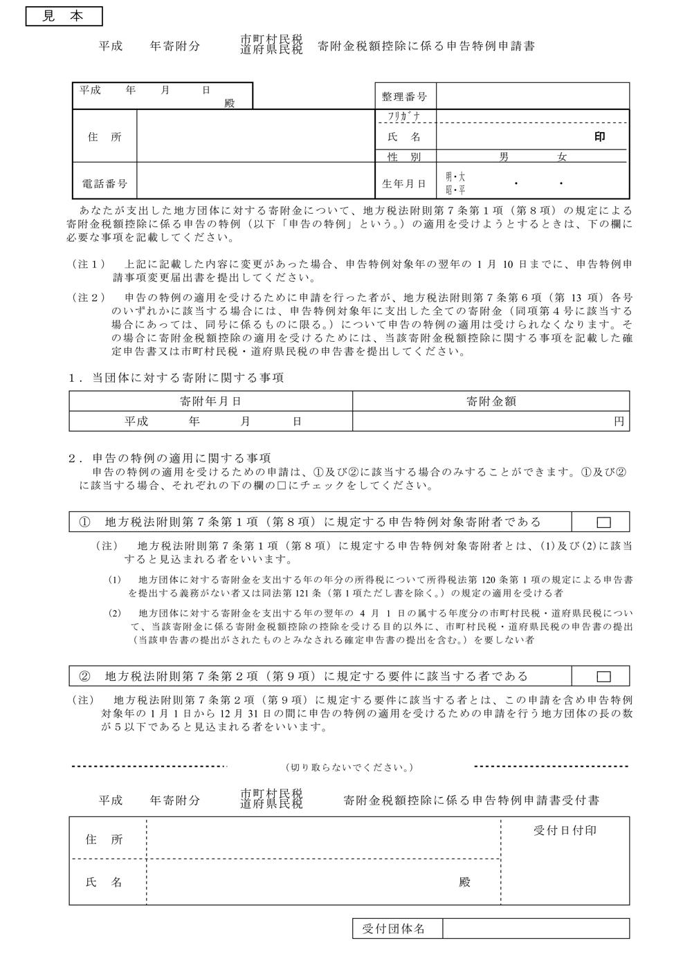 ふるさと納税ワンストップ特例申請書