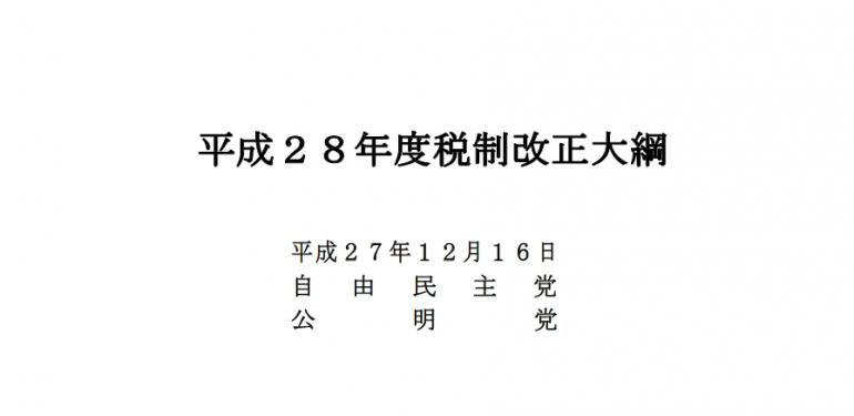 平成28年度税制改正大網