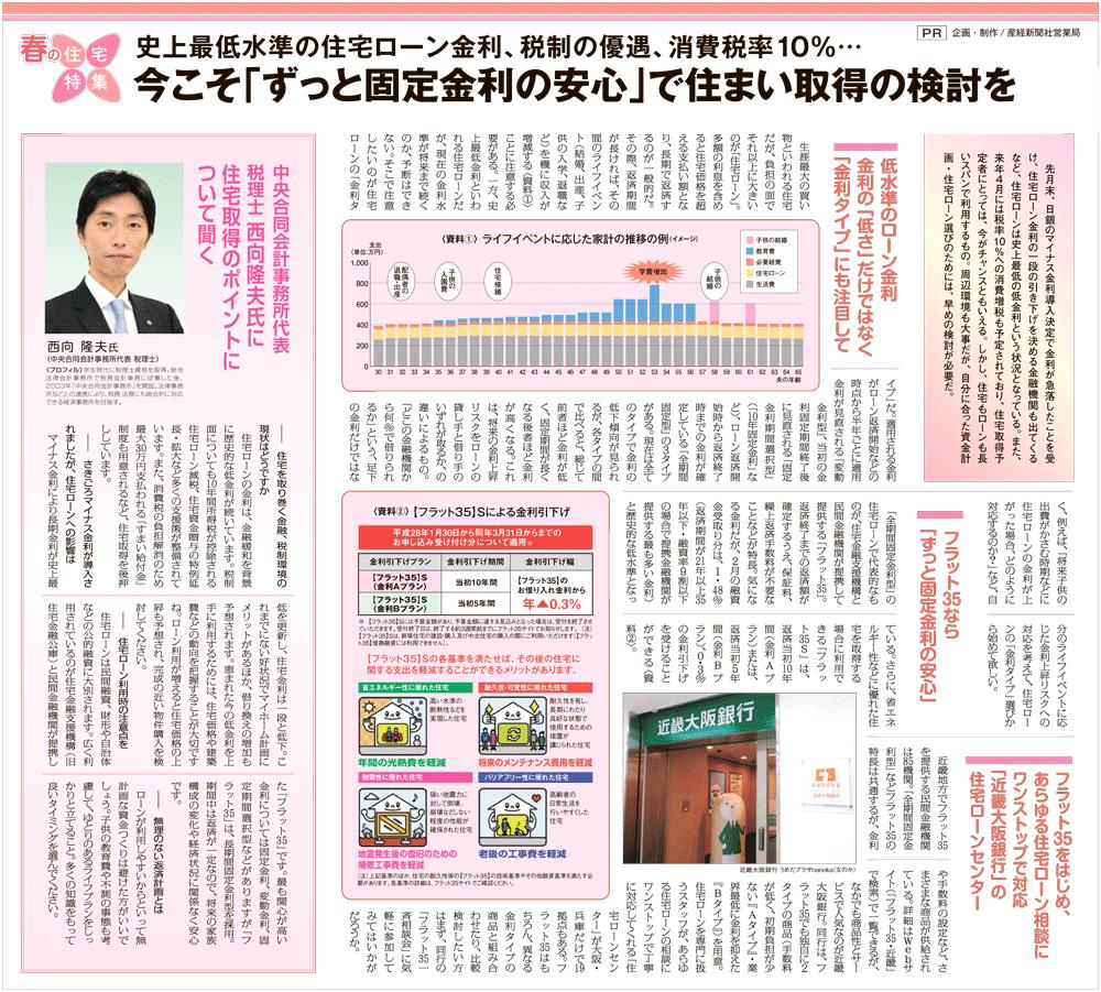 20160228産経新聞取材記事